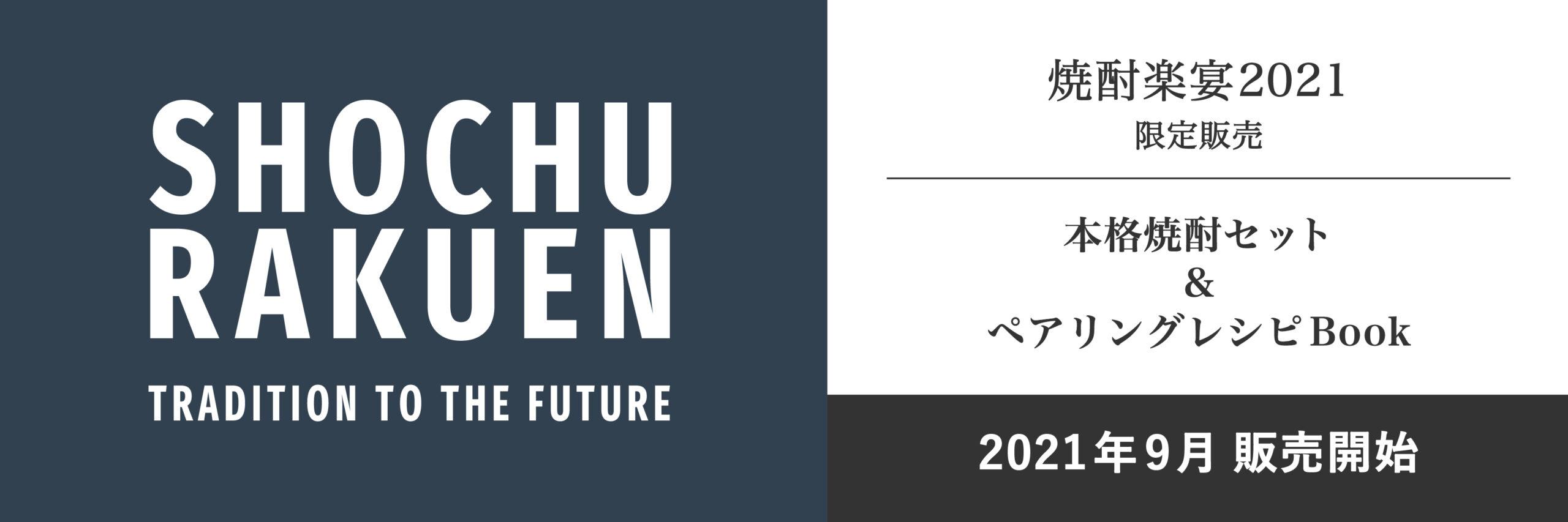 焼酎楽宴2021サイトへ戻る